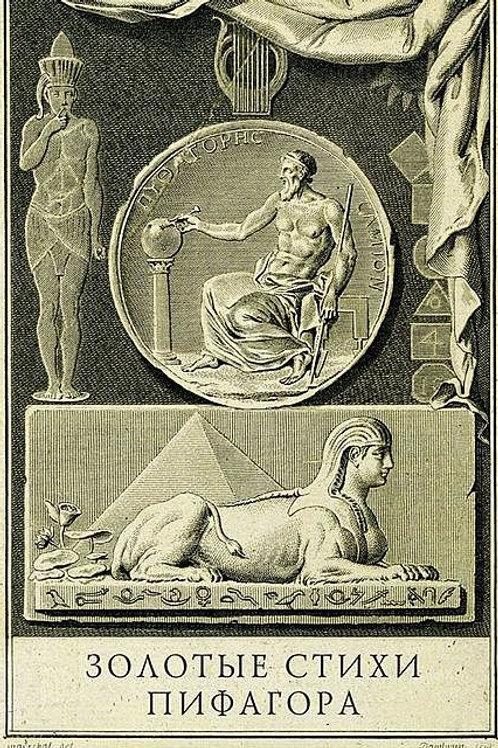 «Золотые стихи Пифагора»