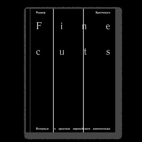 Роджер Криттенден «Fine cuts. Интервью о практике европейского киномонтажа»