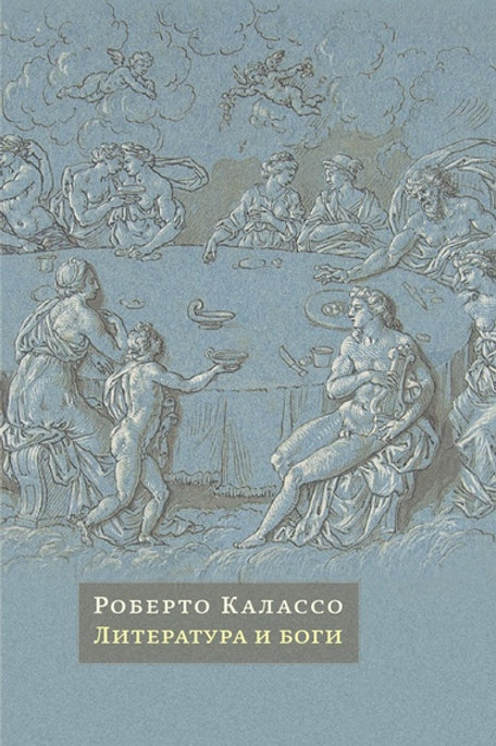 Роберто Калассо «Литература и боги»