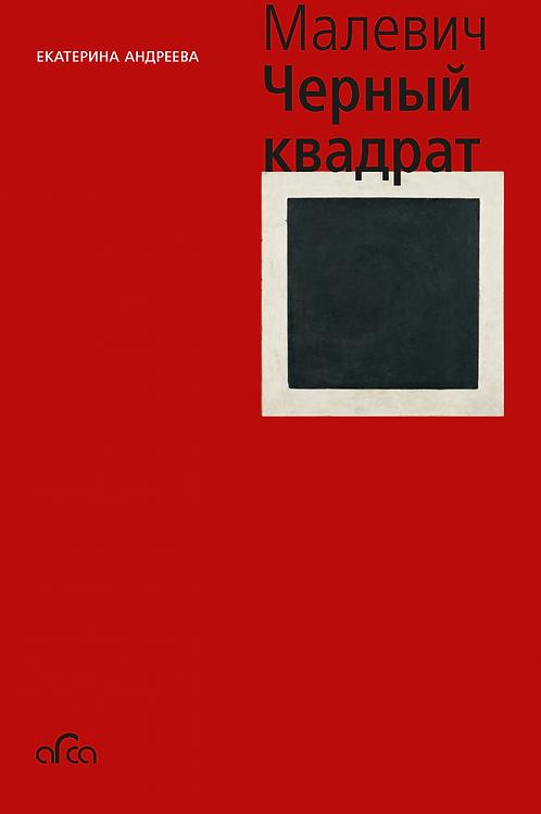Екатерина Андреева «Казимир Малевич. Черный квадрат»