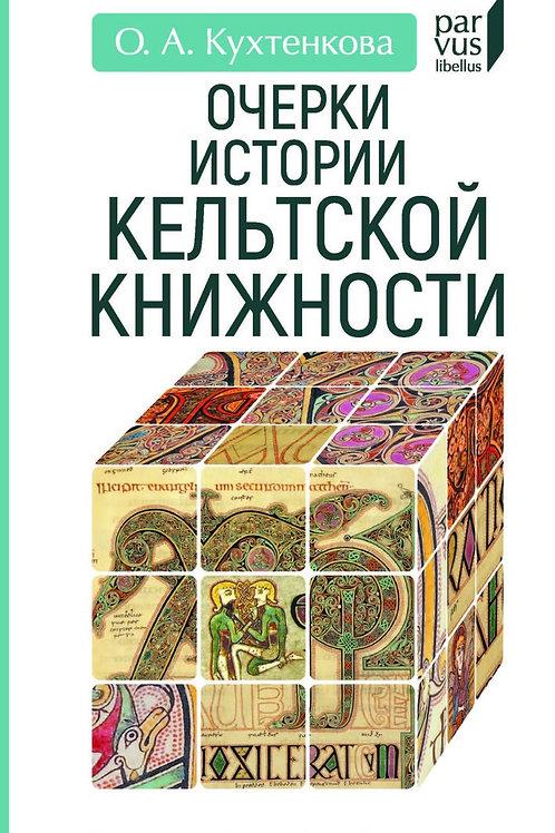 Ольга Кухтенкова «Очерки истории кельтской книжности»
