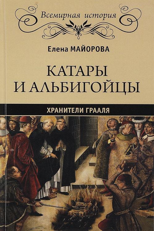Елена Майорова «Катары и альбигойцы. Хранители Грааля»