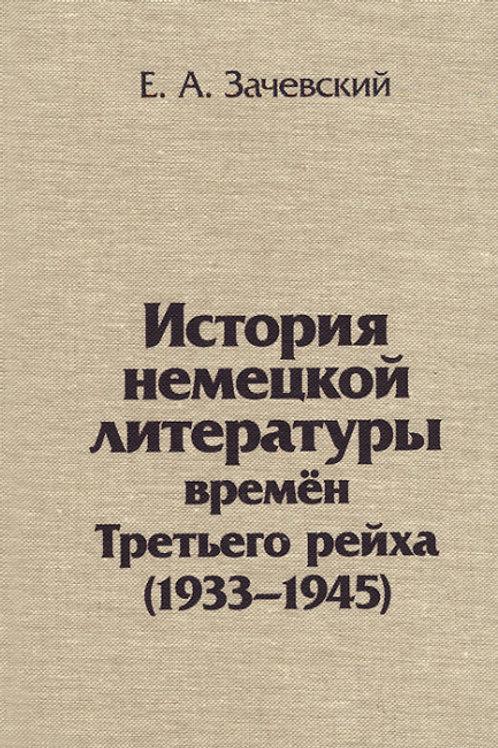 Евгений Зачевский «История немецкой литературы времен Третьего рейха»