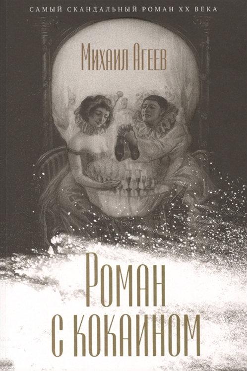 Михаил Агеев «Роман с кокаином»