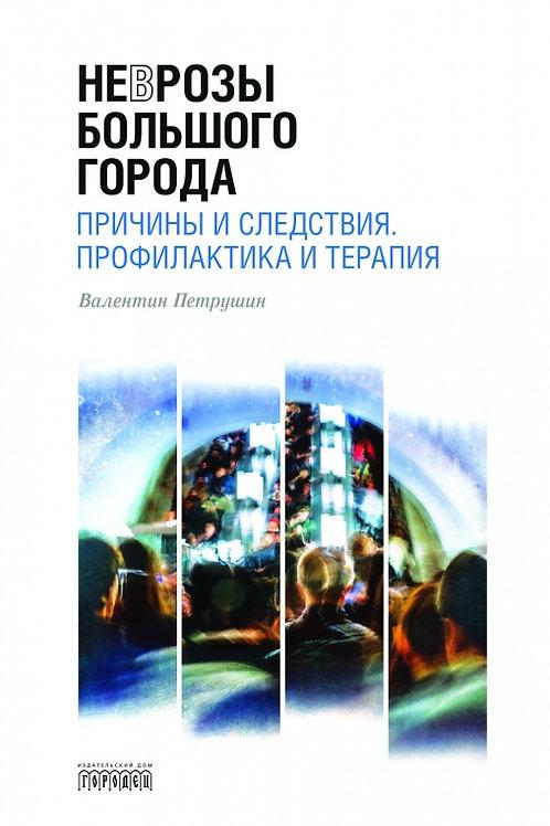 Валентин Петрушин «Неврозы большого города»
