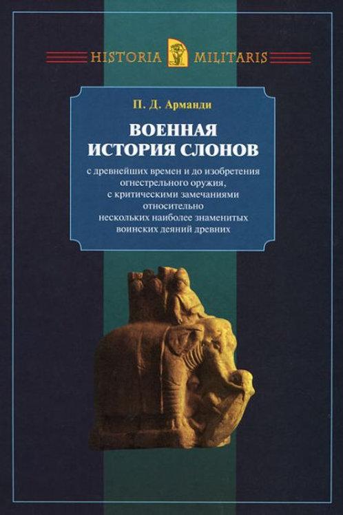 Пьер Дамьяно Арманди «Военная история слонов»