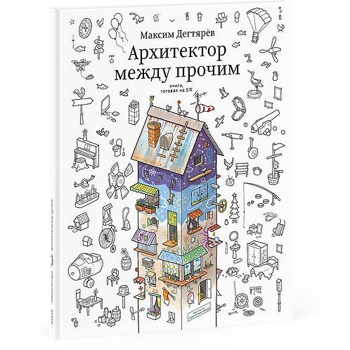 Максим Дегтярёв «Архитектор между прочим. Книга, готовая на 5%»