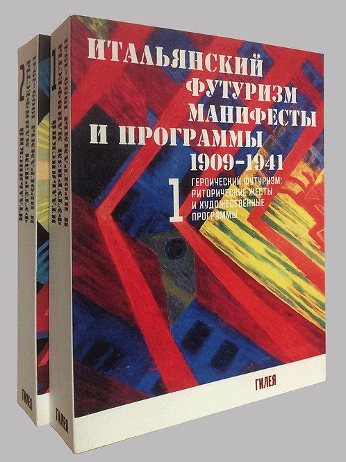 «Итальянский футуризм: Манифесты и программы. 1909–1941» В 2 тт.
