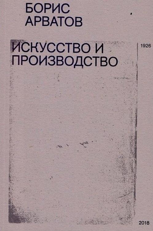 Борис Арватов «Искусство и производство»
