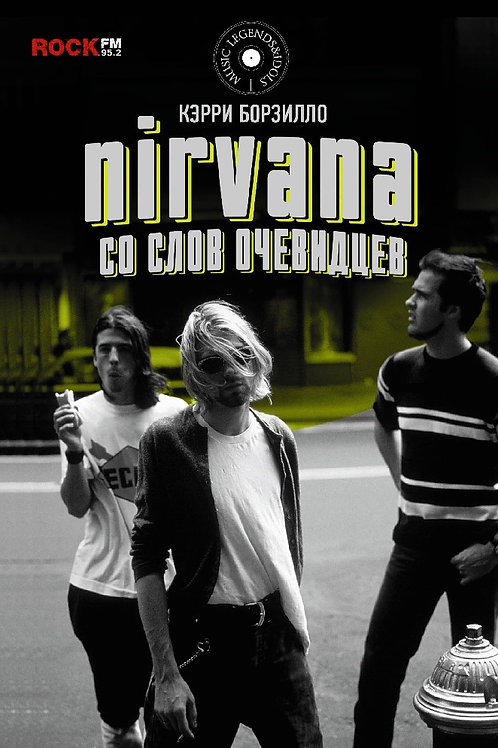 Кэрри Борзилло «Nirvana: со слов очевидцев»