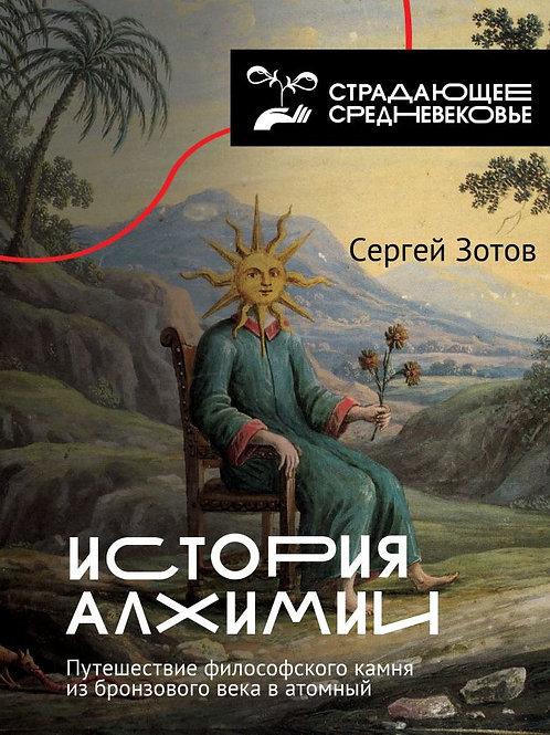 Сергей Зотов «История алхимии»
