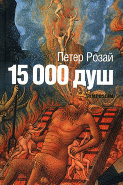 Петер Розай «15 000 душ»