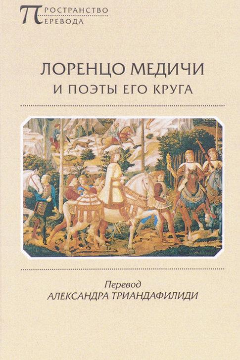 «Лоренцо Медичи и поэты его круга»