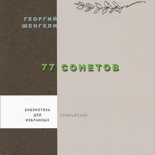 Георгий Шенгели «77 сонетов»