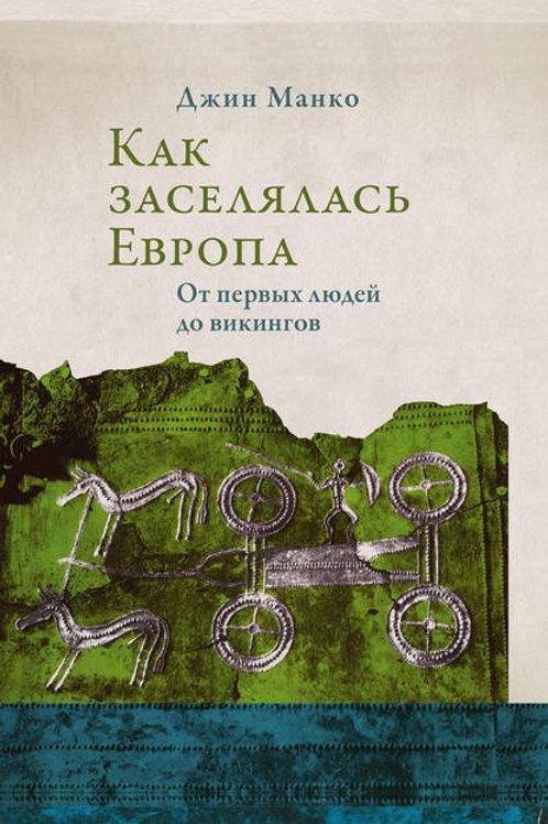 Джин Манко «Как заселялась Европа. От первых людей до викингов»