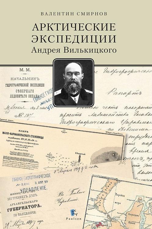 Валентин Смирнов «Арктические экспедиции Андрея Вилькицкого»