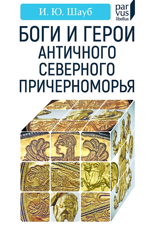 Игорь Шауб «Боги и герои античного северного Северного Причерноморья»