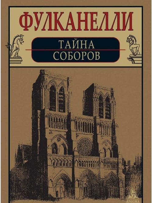 Фулканелли «Тайна соборов»