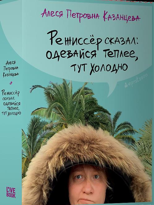 Алеся Казанцева «Режиссёр сказал: одевайся теплее, тут холодно»