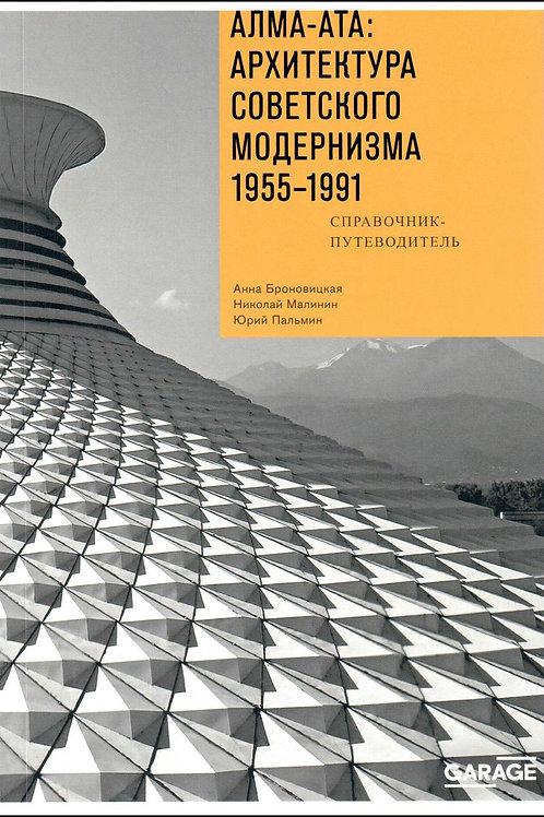 «Алма-Ата: архитектура советского модернизма 1955–1991. Справочник-путеводитель»