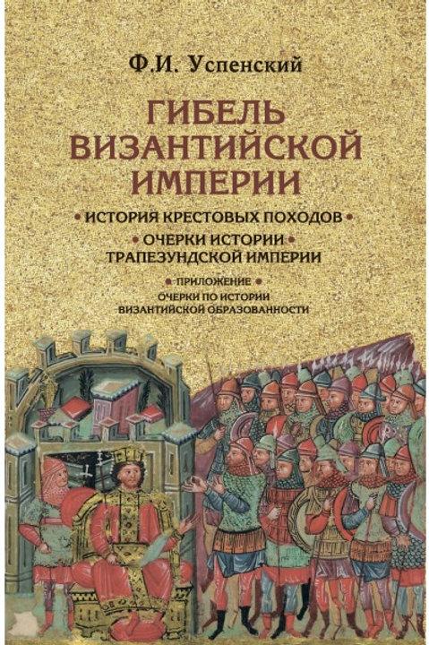 Федор Успенский «Гибель Византийской империи»