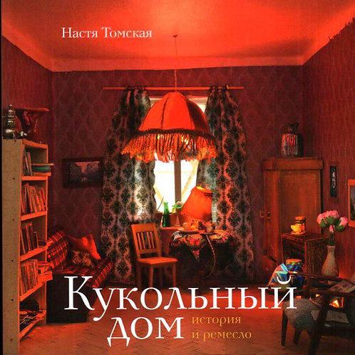 Настя Томская «Кукольный дом. История и ремесло»
