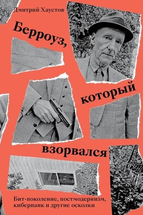 Дмитрий Хаустов «Берроуз, который взорвался»