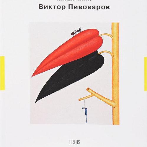 Екатерина Лазарева «Виктор Пивоваров: траектория полета»