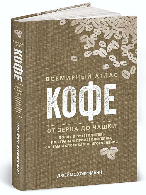 Джеймс Хоффман «Всемирный атлас кофе. От зерна до чашки»