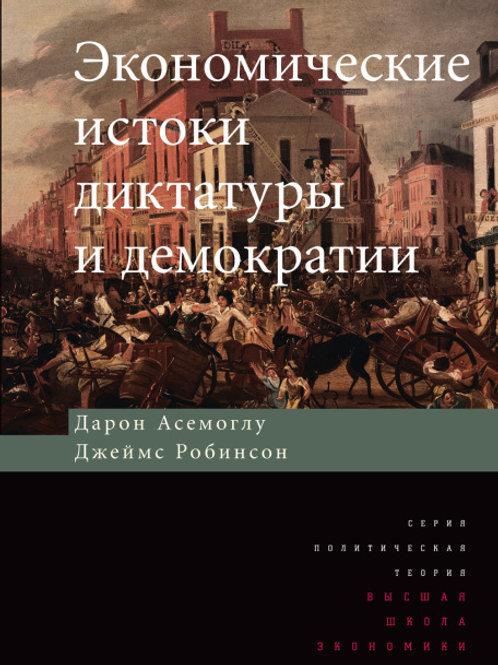 Дарон Асемоглу, Джеймс А. Робинсон «Экономические истоки диктатуры и демократии»