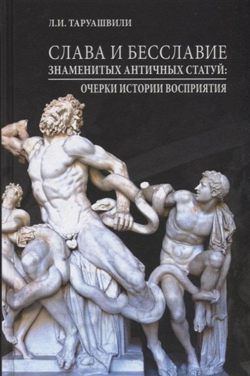 Леонид Таруашвили «Слава и бесславие знаменитых античных статуй»