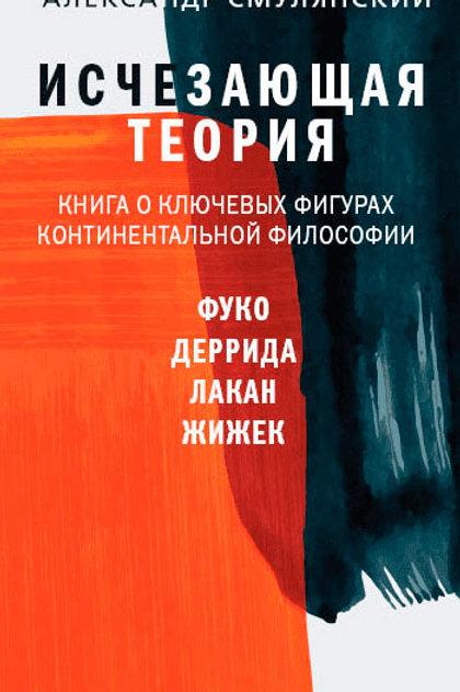 Александр Смулянский «Исчезающая теория»