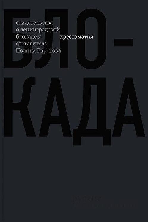 «Блокада. Свидетельства о ленинградской блокаде. Хрестоматия»