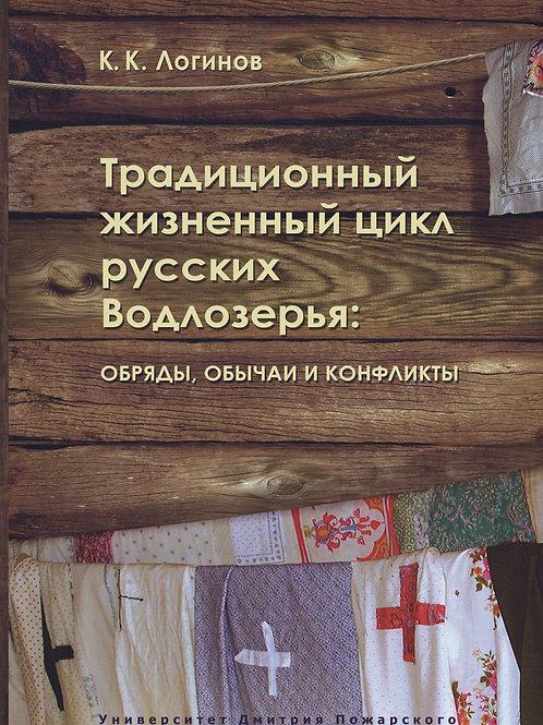 Константин Логинов «Традиционный жизненный цикл русских Водлозерья»