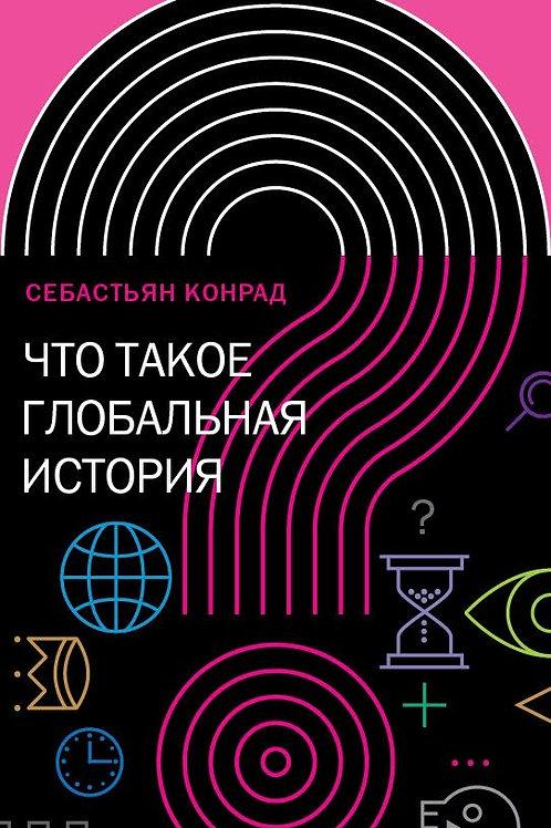 Себастьян Конрад «Что такое глобальная история?»