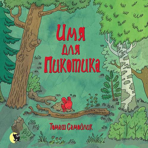 Томаш Самойлик «Имя для Пикотика»