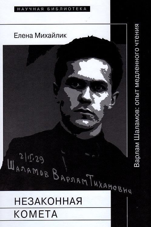 Елена Михайлик «Незаконная комета. Варлам Шаламов: опыт медленного чтения»