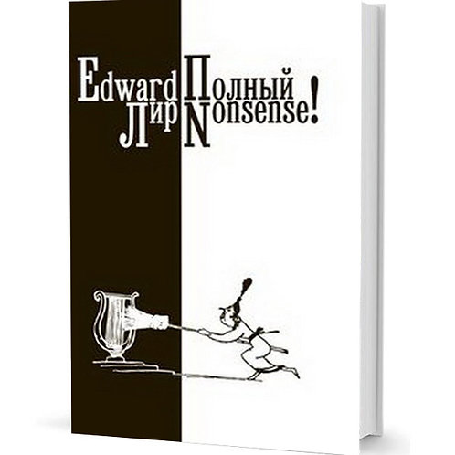 Эдвард Лир «Полный нонсенс!»