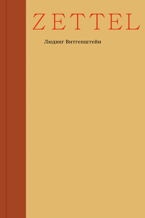 Людвиг Витгенштейн «Zettel. Заметки»