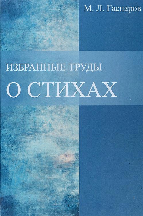 Михаил Гаспаров «Избранные труды. Том 2. О стихах»