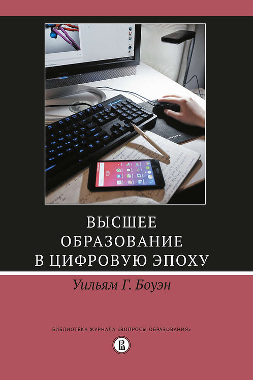 Уильям Г. Боуэн «Высшее образование в цифровую эпоху»