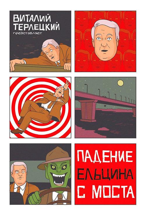 Виталий Терлецкий «Падение Ельцина с моста»
