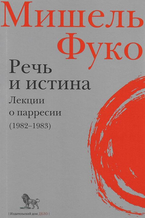 Мишель Фуко «Речь и истина. Лекции о парресии (1982-1983)»