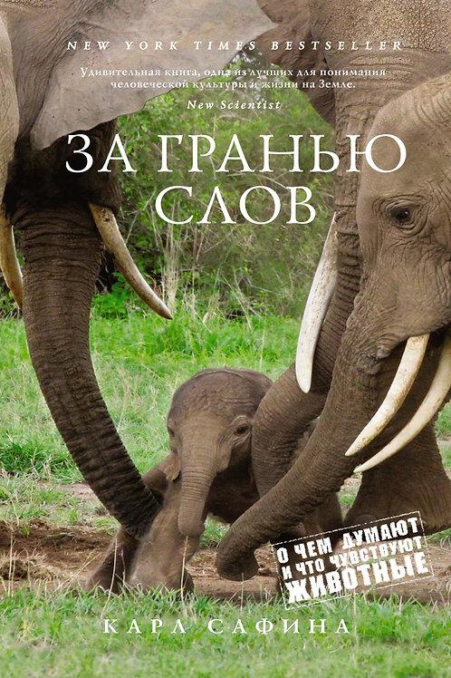 Карл Сафина «За гранью слов. О чем думают и что чувствуют животные»
