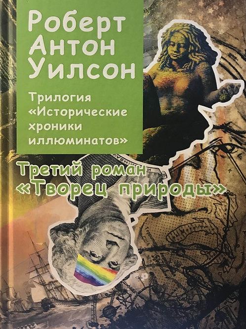 Роберт Антон Уилсон «Исторические хроники иллюминатов. Том 3. Творец природы»
