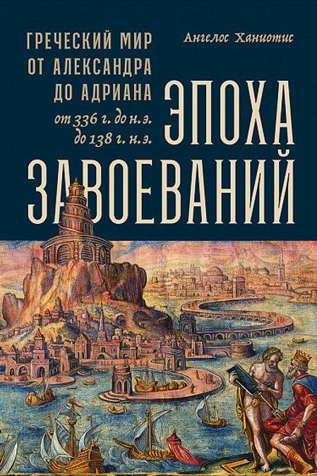 Ангелос Ханиотис «Эпоха завоеваний»