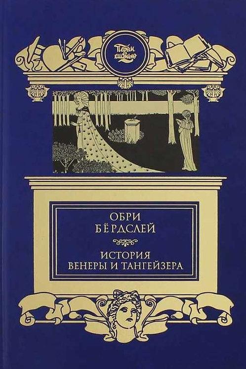 Обри Бердслей «История Венеры и Тангейзера»