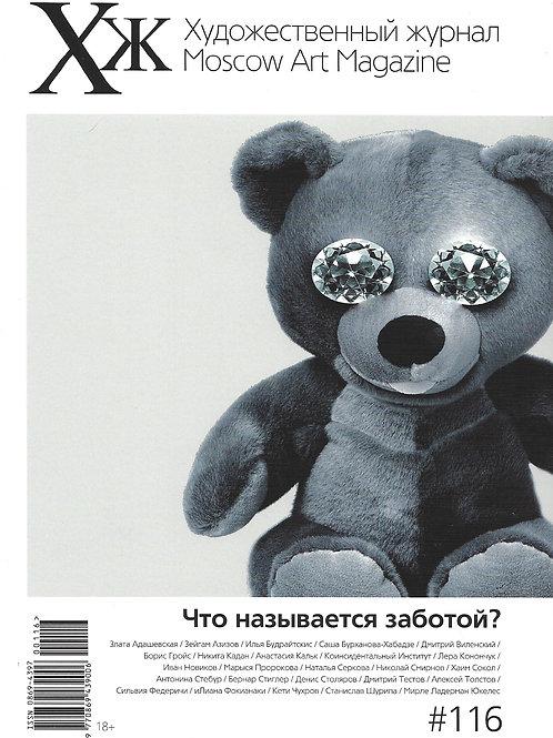 «Художественный журнал», №116