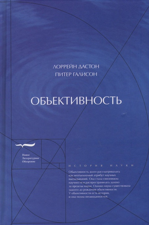 Лоррейн Дастон, Питер Галисон «Объективность»