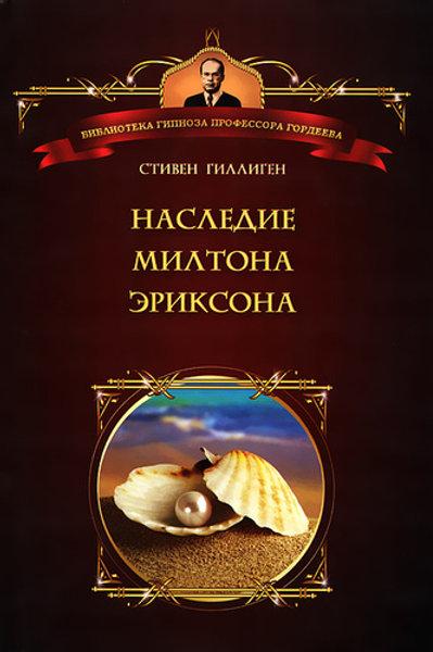 Стивен Гиллиген «Наследие Милтона Эриксона»